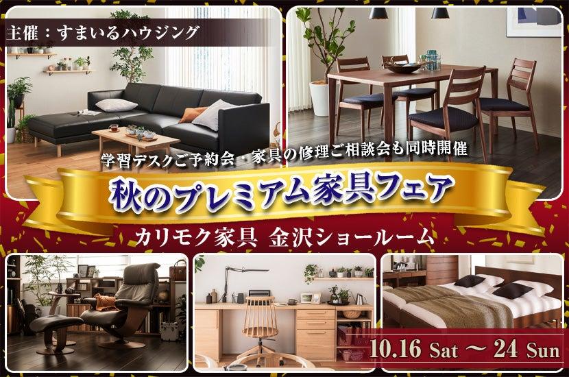 秋のプレミアム家具フェア