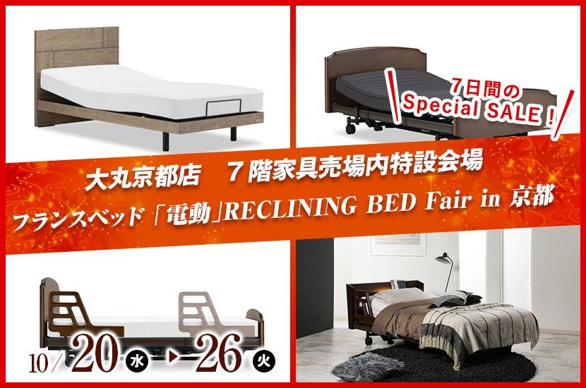フランスベッド 「電動」RECLINING BED Fair in 京都