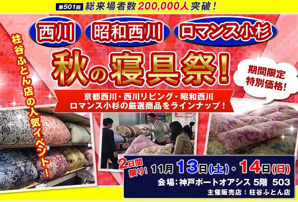 西川・昭和西川・ロマンス小杉 秋の寝具祭 in神戸