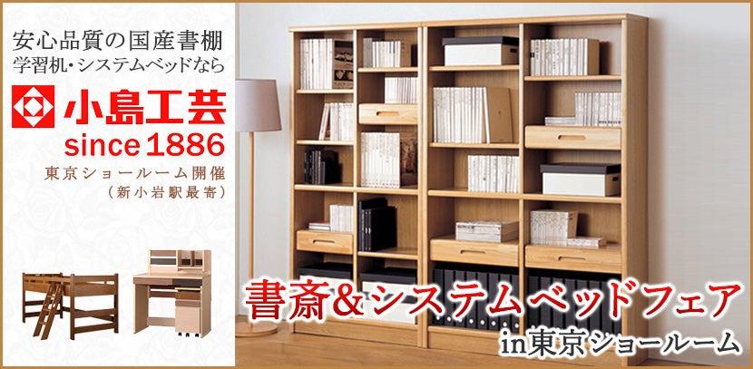 小島工芸 書斎&システムベッドフェアin東京ショールーム