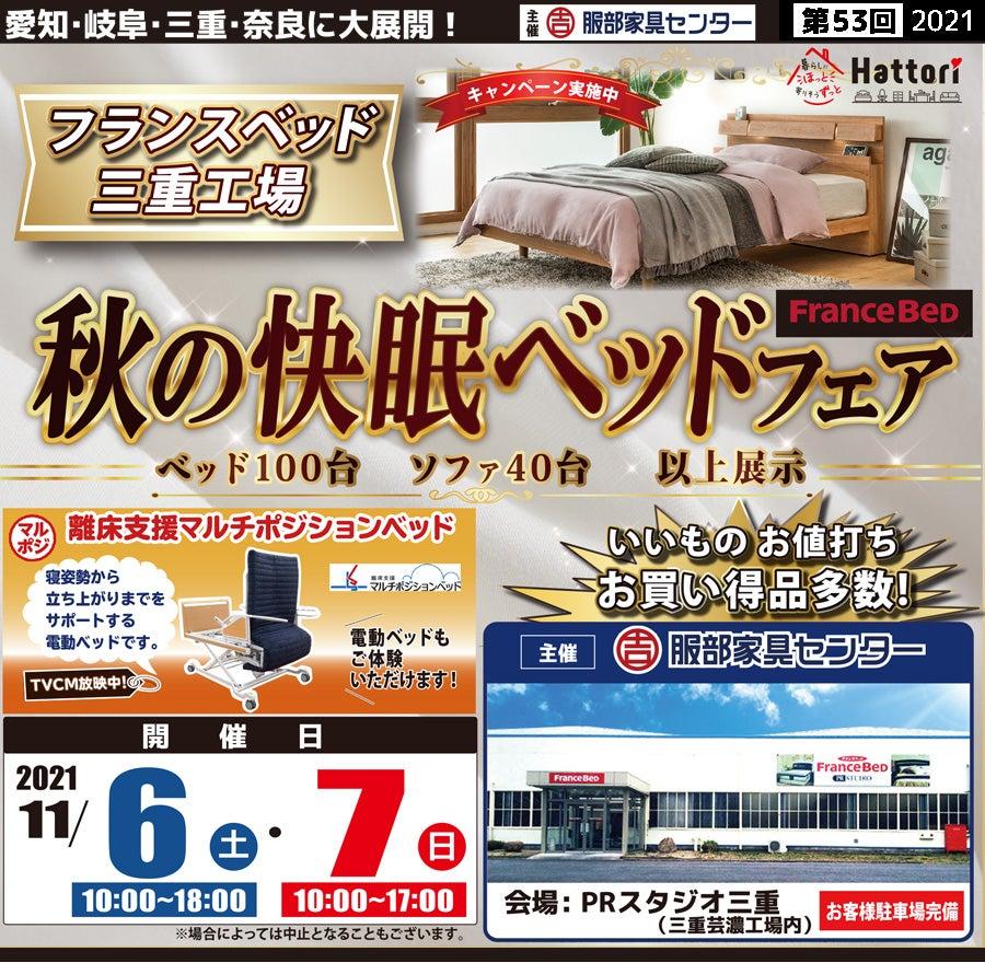 フランスベッド三重工場【秋の快眠ベッドフェア】