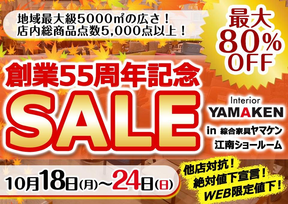 55周年セール~最大80%OFF~