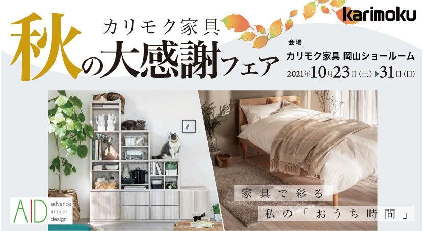 カリモク家具  秋の大感謝フェア