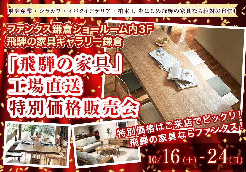「飛騨の家具 」工場直送 特別価格販売会