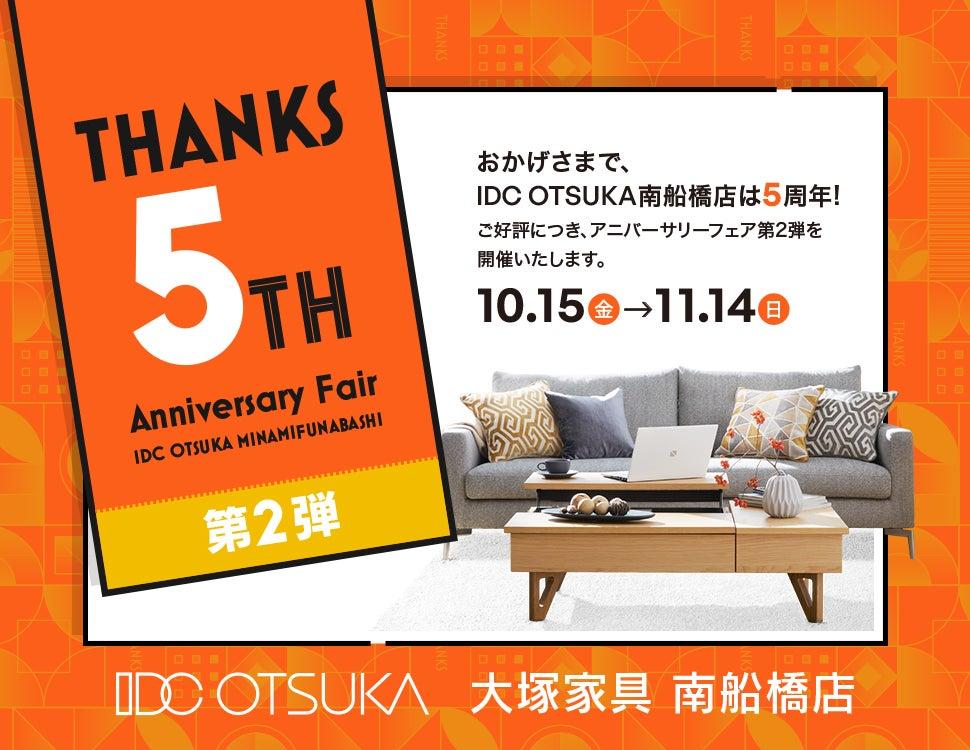 IDC OTSUKA 南船橋店 Seiloo限定「5周年フェア」第2弾