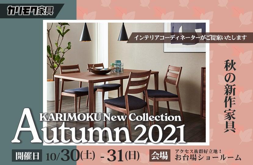 カリモク家具 KARIMOKU New Collection Autumn 2021