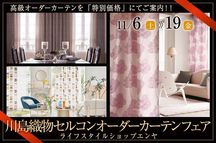 川島織物セルコンオーダーカーテンフェア