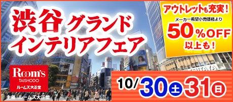 渋谷グランドインテリアフェア in ベルサール渋谷ガーデン