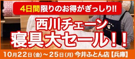 西川チェーン今井ふとん店  寝具大セール!!