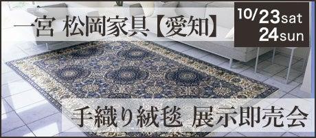 手織り絨毯 展示即売会