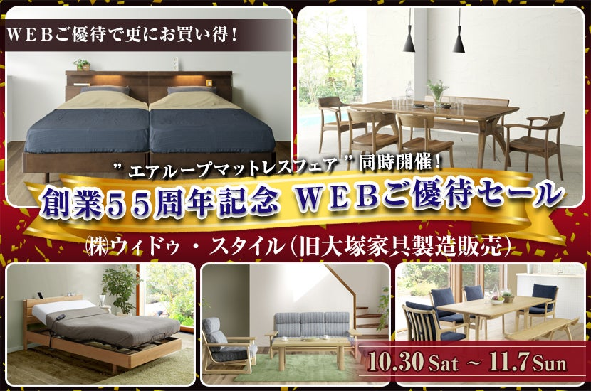 創業55周年記念 WEBご優待セール