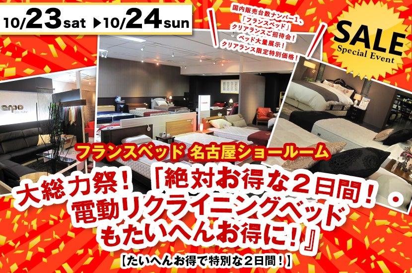 フランスベッド名古屋ショールーム  大総力祭!『絶対お得な2日間!・電動リクライニングベッドもたいへんお得に!』