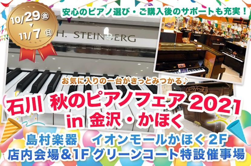 石川 秋のピアノフェア2021  in 金沢・かほく