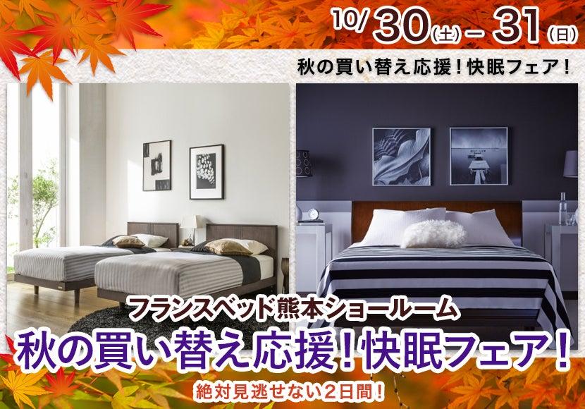 フランスベッド熊本ショールーム   秋の買い替え応援!快眠フェア!