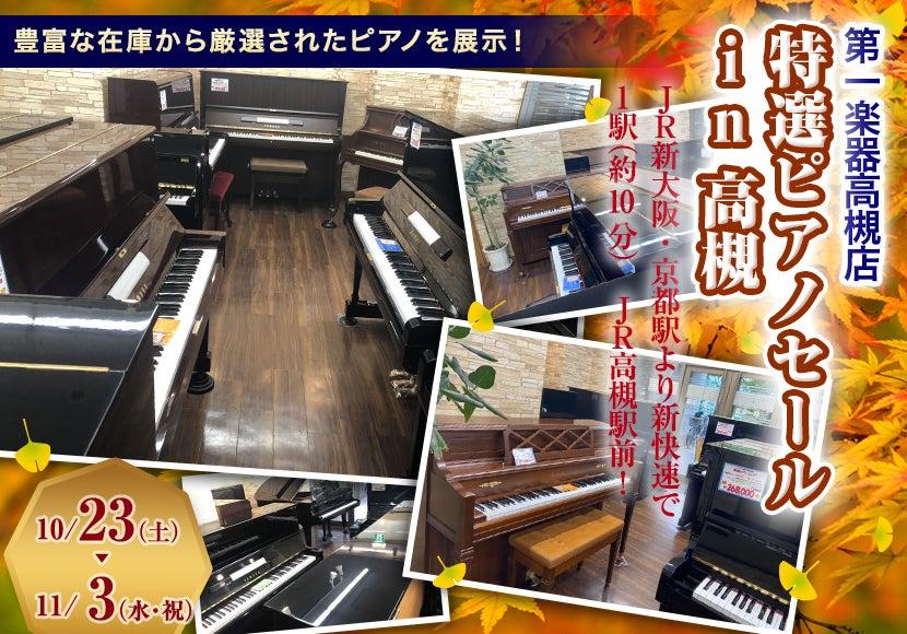 特選ピアノセール in 高槻10月23日(土)~ 11月 3日(水・祝)