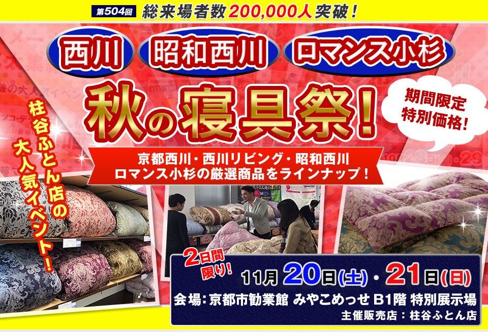 西川・昭和西川・ロマンス小杉 秋の寝具祭 in 京都