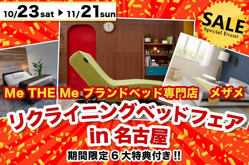 リクライニングベッドフェア in名古屋