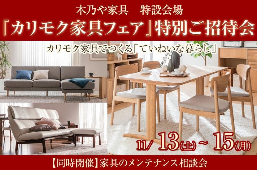『カリモク家具フェア』特別ご招待会