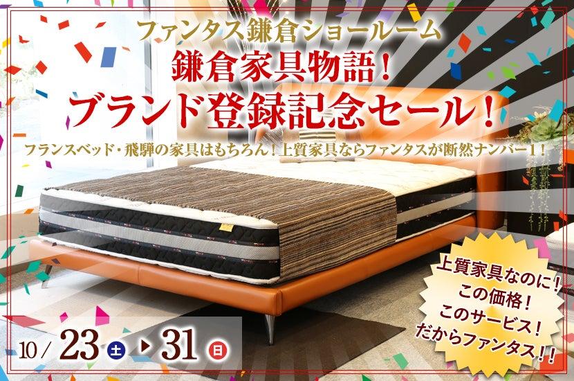 鎌倉家具物語 ! ブランド登録記念セール!