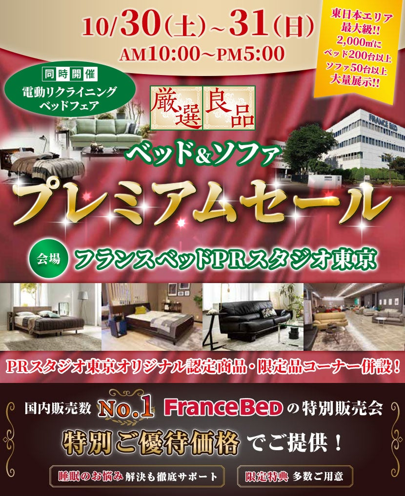 フランスベッド ベッド&ソファ厳選良品プレミアムセール in PRスタジオ東京