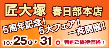 5周年記念! 5大フェア一斉開催!
