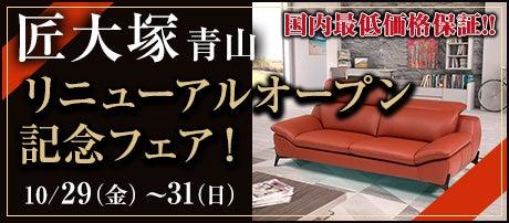 匠大塚 青山店 リニューアルオープン記念フェア!