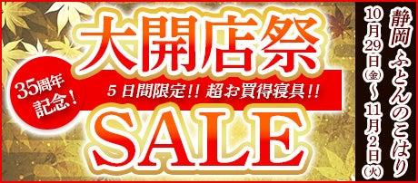 35周年記念!大開店祭  5日間限定  超お買得SALE!