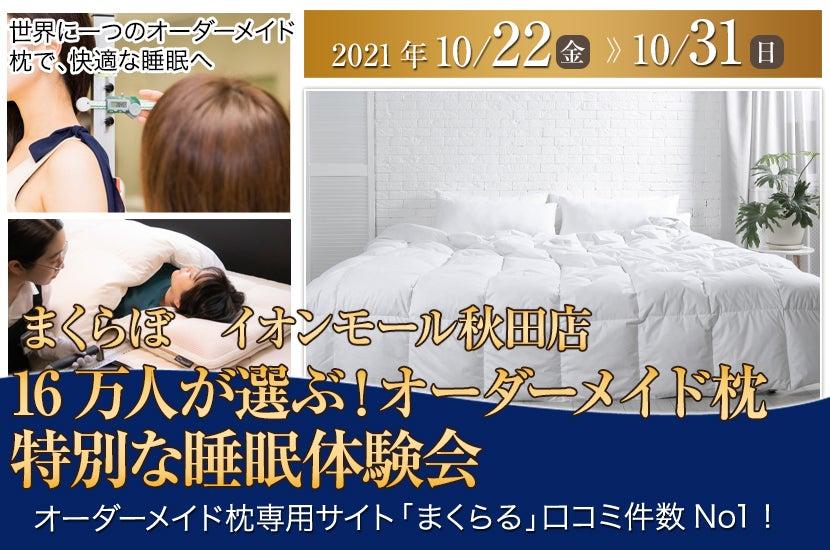 16万人が選ぶ!オーダーメイド枕  特別な睡眠体験会