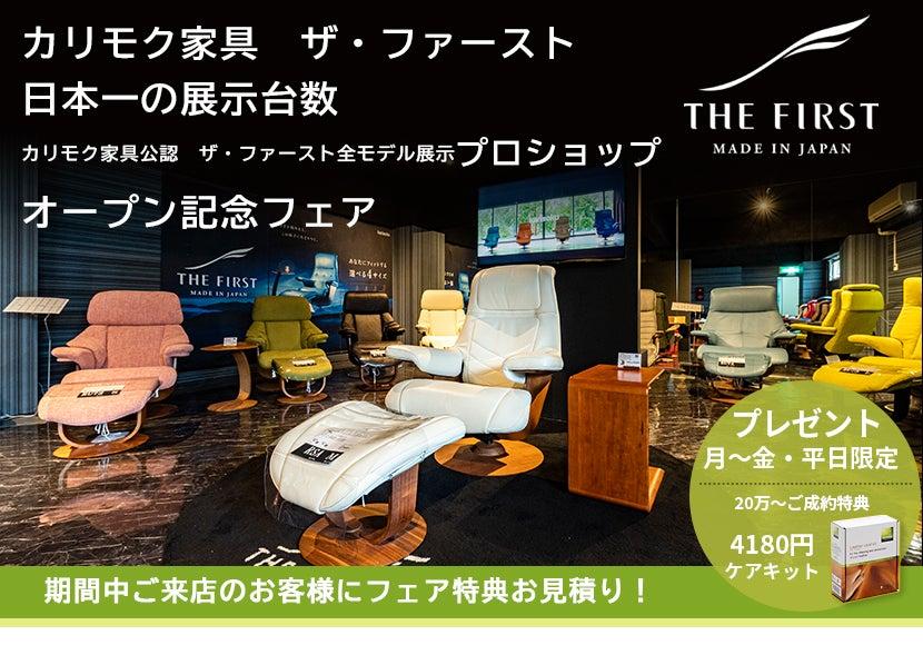 カリモク家具<ザ・ファースト日本一の展示台数>プロショップオープン記念フェア