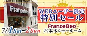 フランスベッド六本木ショールーム WEBユーザー限定特別セール