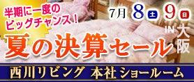 西川リビング 夏の決算セールIN大阪