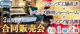 シモンズ工場直送 X シモンズ静岡ショールーム X アイアイ家具㈱ 合同販売会