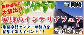 家具のインテリアフェア in 岡崎