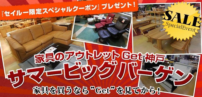 家具のアウトレットGet神戸 サマービッグバーゲン