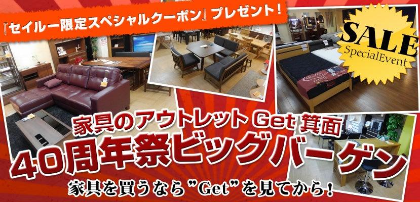 家具のアウトレットGet箕面 40周年祭ビッグバーゲン