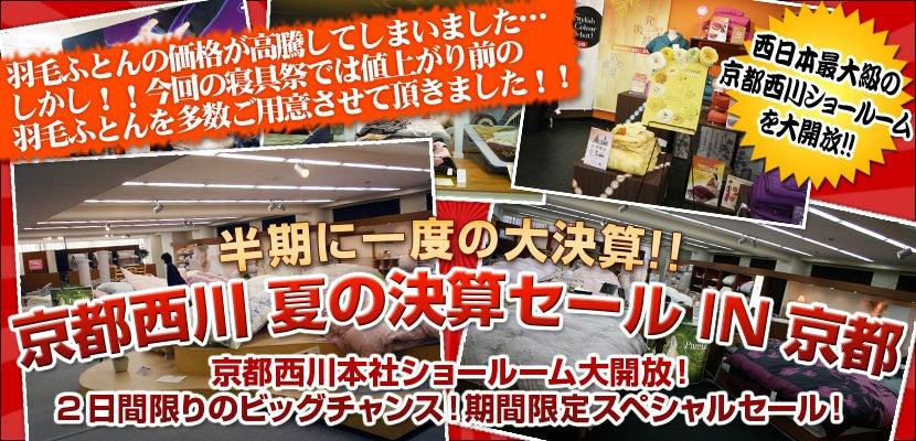 西川ふとん夏の決算セール in京都