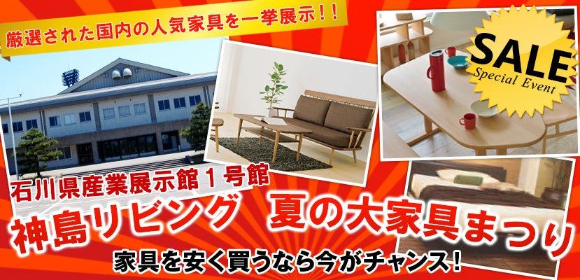 神島リビング 夏の大家具まつりin石川県産業展示館1号館