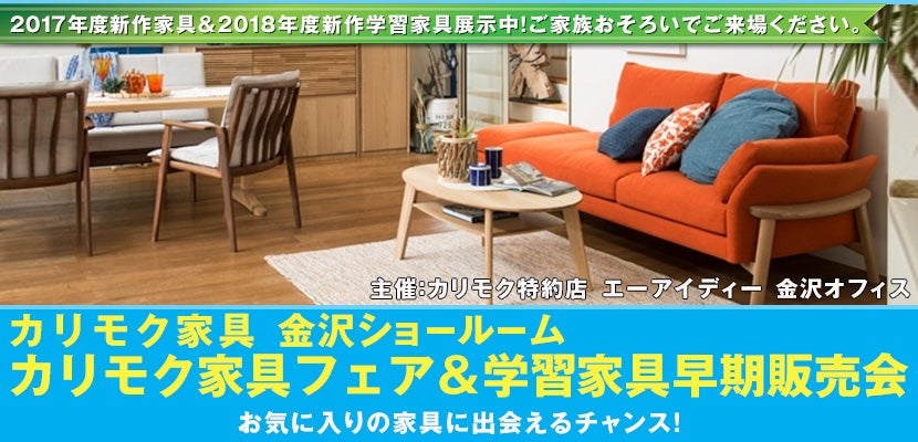 カリモク家具フェア&学習家具早期販売会 カリモク家具 金沢ショールーム