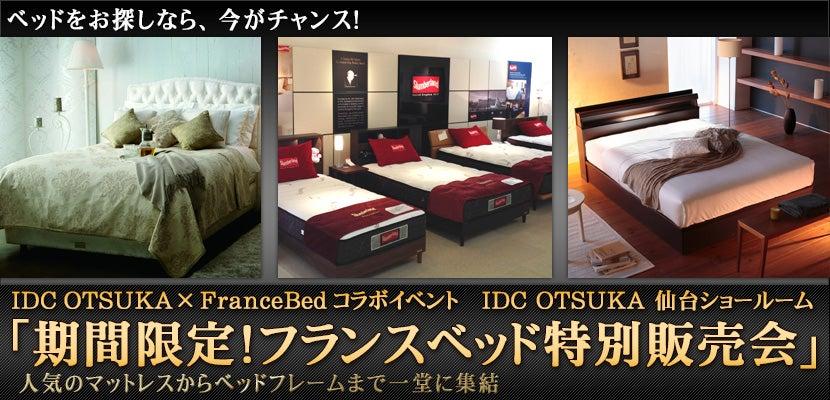 IDC OTSUKA × FranceBed コラボイベント IDC OTSUKA 仙台ショールーム 「期間限定!フランスベッド特別販売会」