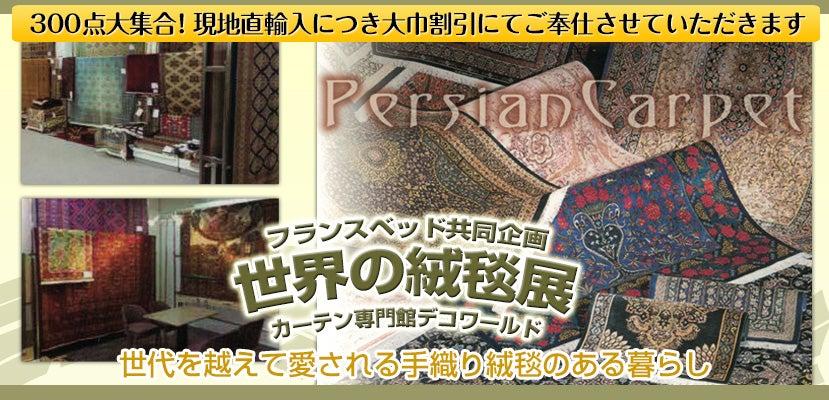 フランスベット共同企画・世界の絨毯展