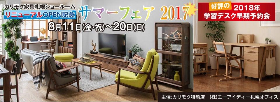 カリモク家具札幌ショールーム リニューアルOPENサマーフェア2017