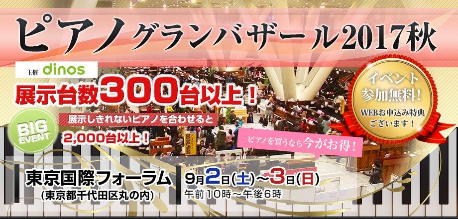 ディノス ピアノグランバザール 2017 秋 in東京国際フォーラム
