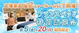 フランスベッド特別販売会in仙台