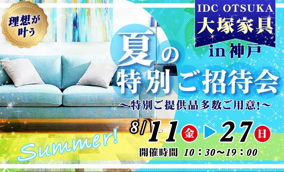夏の特別ご招待会IN神戸