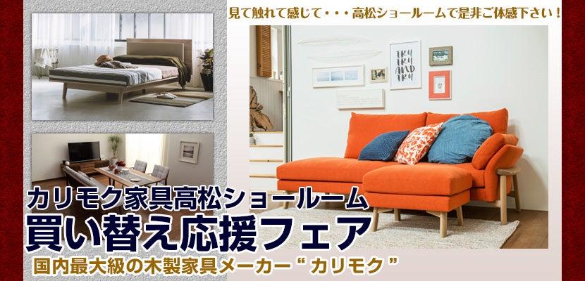 買い替え応援フェア カリモク家具高松ショールーム