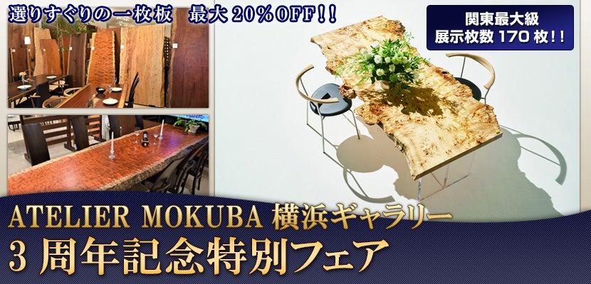 ATELIER MOKUBA横浜ギャラリー 3周年記念特別フェア