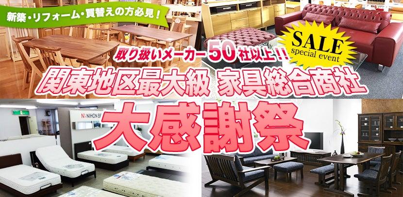 関東地区最大級家具総合商社 大感謝祭in川口