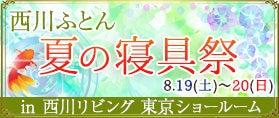 西川リビング夏の寝具祭 IN東京