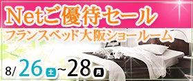 フランスベッド大阪ショールーム Netご優待セール