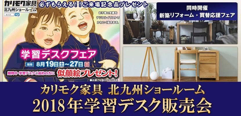 2018年学習デスク販売会 カリモク家具 北九州ショールーム